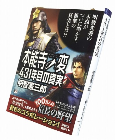 戦国シミュレーションゲーム「100万人の信長の野望」、書籍「本能寺の変 431年目の真実」とのコラボ