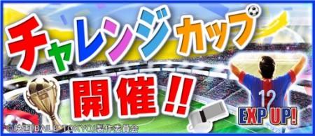 サイバードのスマホ向けサッカークラブ育成ゲーム「BFB 2016」、映画「BAILE TOKYO」とタイアップ