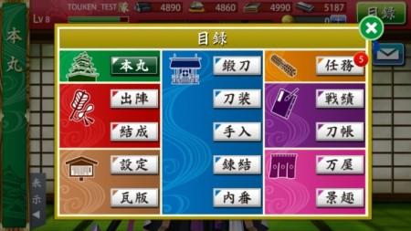 「刀剣乱舞」のスマホ版「刀剣乱舞-ONLINE- Pocket」、いよいよ明日12:00にリリース