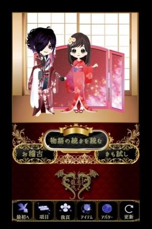 アクロディア、ビジュアル系ロックバンド「己龍」が登場するスマホ向け恋愛シミュレーションゲーム「恋スル龍神サマ」をリリース
