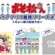D-techno、人気アニメ「おそ松さん」のスマホアプリ3種を3月より順次リリース