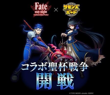 ガンホー、スマホ向けボードゲーム「サモンズボード」にてアニメ「Fate/stay night [Unlimited Blade Works]」とのコラボを開始