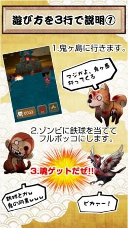 CyberQuest、Android向けカジュアルゲーム「【悲報】鬼ヶ島終了のお知らせ -ゾンビ桃太郎が3Dすぎて鬼やばい-」をリリース