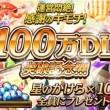 DeNAのドラマチック逆転バトルゲーム「逆転オセロニア」、100万ダウンロードを突破