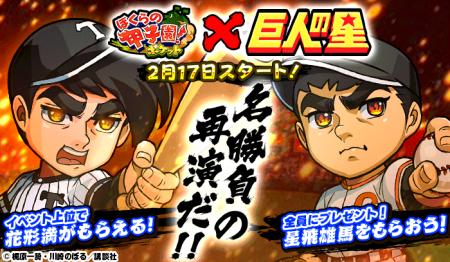ソーシャル野球ゲーム「ぼくらの甲子園!ポケット」、2/17より「巨人の星」とコラボ