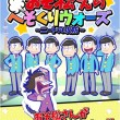 エイベックス・ピクチャーズ、人気アニメ「おそ松さん」のスマホ向けタワーディフェンスゲーム「おそ松さんのへそくりウォーズ」のAndroid版をリリース
