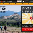 コロプラ、登山・アウトドアに特化したサービスを運営するセフリに出資