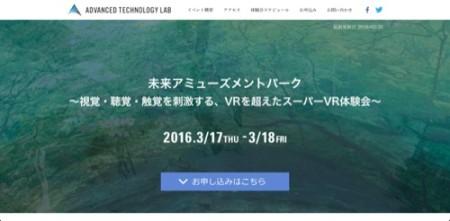 アドバンステクノロジーラボ、3/17-18にVRイベント「VRを超えたスーパーVR体験会」を開催