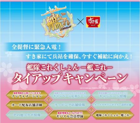 すき家、3/9より「艦これ」とのタイアップキャンペーンを開始