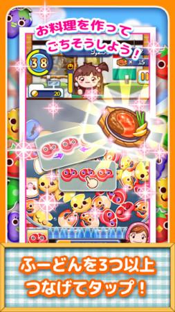 オフィス・クリエイト、「クッキングママ」シリーズのスマホ向けパズルゲーム「クッキングママ Let's Cook Puzzle」をリリース