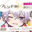 スマホ向け学園恋愛カードゲーム「ボーイフレンド(仮)」、神奈川・横浜の「アニメガカフェ」にてコラボカフェを開催