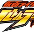 enish、「仮面ライダー」シリーズのスマホ向け最新タイトル「仮面ライダーバトルラッシュ」の事前登録受付を開始