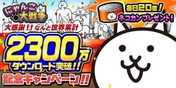 スマホ向けにゃんこディフェンスゲーム「にゃんこ大戦争」、2300万ダウンロードを突破