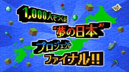 """マインクラフトを用いた""""1,000人でつくる! 夢の日本プロジェクト""""のファイナルイベントが4/3に日本科学未来館で開催決定"""
