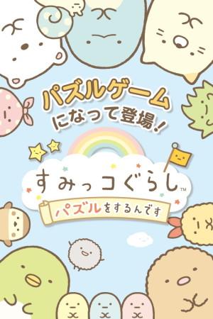 Woogaの日本独自タイトル「すみっコぐらし ~パズルをするんです~」、1万人の先行プレイを近日開催