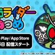 ねこあつめ×仮面ライダーの収集ゲーム「仮面ライダーあつめ」、遂にiOS/Android版をリリース