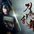 舞台「刀剣乱舞」の大千秋楽公演、全国の映画館でライブビューイング決定