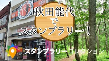 マピオン、位置ゲー「ケータイ国盗り合戦」の「スタンプラリーコレクション」にて秋田県能代市の観光スポットを巡る新コースを開設