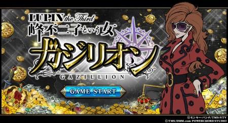 DMM、アニメ「LUPIN The Third 峰不二子という女」の新作ブラウザゲーム「LUPIN The Third 峰不二子という女 -ガジリオン-」を提供開始