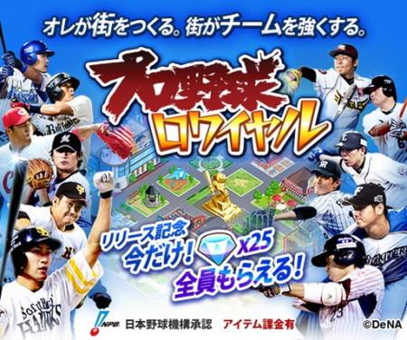 DeNA、地域密着型の球団経営シミュレーションゲーム「プロ野球ロワイヤル」をリリース