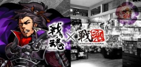 スマホ向け戦国シミュレーションRPG「戦魂 -SENTAMA-」、企画集団「戦国魂」とのコラボグッズ販売を開始