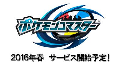 ポケモンとHEROZ、ポケモンシリーズの新作スマホゲーム「ポケモンコマスター」を今春にリリース