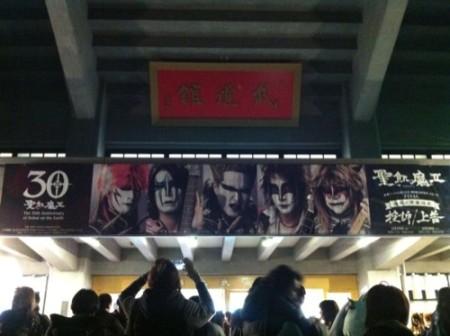 【レポート】聖飢魔IIの日本武道館ミサ(ライブのようなもの)はプロジェクションマッピング分野からも注目されるべき