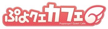 「ぷよぷよ!!クエスト」のコンセプトカフェが3/17よりスイーツパラダイス池袋店にて開催
