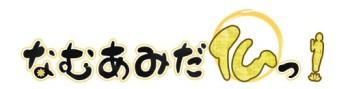 イケメンの仏様が降臨! Amebaにてスマホ向けソーシャルカードゲーム「なむあみだ仏っ!」が提供開始