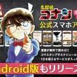 サイバード、「名探偵コナン」の公式スマホアプリのAndroid版をリリース