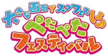 ブシロード、「ラブライブ!スクールアイドルフェスティバル」の体験イベント「大きな画面でスクフェスしよ♪~ぺたぺたフェスティバル~」を東京・大阪の2都市で同時開催