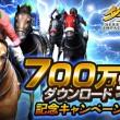 エイチームのスマホ向け本格競走馬育成ゲーム「ダービーインパクト」、700万ダウンロードを突破