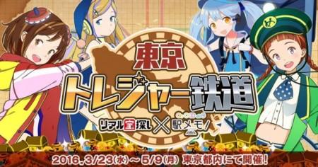 位置ゲー「ステーションメモリーズ!」、リアル宝探しイベント「東京トレジャー鉄道」開催決定