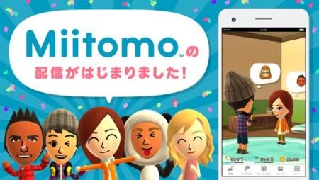 任天堂、初のスマホアプリ「Miitomo」を本日リリース