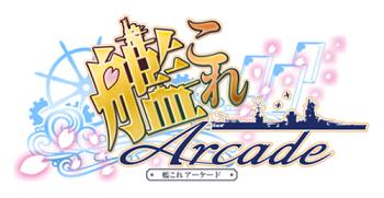 「艦これ」のアーケードゲーム「艦これアーケード」、4/26より稼働開始