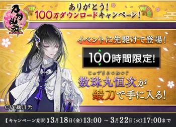「刀剣乱舞」のスマホ版「刀剣乱舞-ONLINE- Pocket」、100万ダウンロード突破