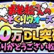 人気アニメ「おそ松さん」のスマホ向けタワーディフェンスゲーム「おそ松さんのへそくりウォーズ」、100万ダウンロードを突破