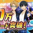 Happy Elementsのスマホ向けアイドル育成ゲーム「あんさんぶるスターズ!」、150万ダウンロードを突破