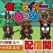ねこあつめ×仮面ライダーの収集ゲーム「仮面ライダーあつめ」、楽天アプリ市場版リリース