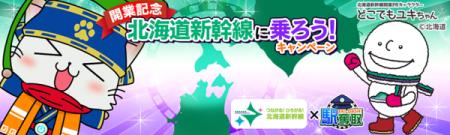 位置ゲーム「駅奪取シリーズ」、北海道新幹線開業記念イベントを開催