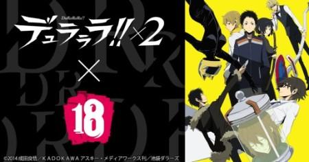 スマホ向けジュエルパズル「【18】 キミト ツナガル パズル」、アニメ「デュラララ!!×2」とコラボ決定