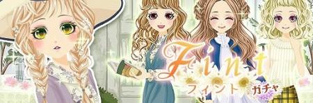 株式会社enishが、ファッションソーシャルゲーム「プラチナ☆ガール」にて人気ファッションブランド「F i.n.t」とのコラボキャンペーンとしてデザイン画コンテストを実施する。
