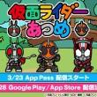 ねこあつめ×仮面ライダーの収集ゲーム「仮面ライダーあつめ」、App Passでの配信を開始 Google Play/App Storeでは3/28リリース
