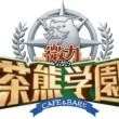 コロプラ、「白猫プロジェクト」の茶熊学園を題材にしたカフェ&Barを3/25より開催