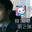 コロプラ、「白猫プロジェクト」の韓国でのテレビCM第2弾を放映開始