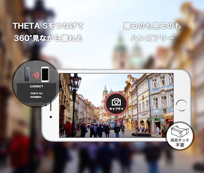 ハコスコ、RICOH THETA Sに対応した360°カメラアプリ「ハコスコカメラ」をリリース