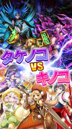 ポッピンゲームズジャパン、スマホ向けきのこ擬人化ゲーム「きのこれR」をリリース