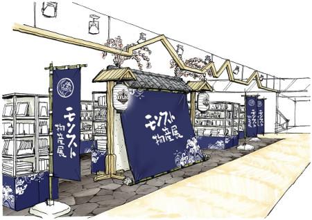 ミクシィ、3/25より東京・渋谷マルイにて期間限定ショップ「モンスト物産展」を開催