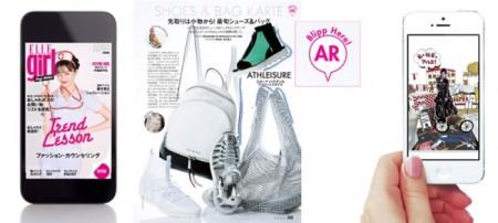 ハースト婦人画報社、一冊まるごとARアプリと連動した雑誌「エル・ガール」5月号を発売