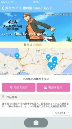 スマホ向け聖地巡礼ARアプリ「舞台めぐり」、スポットに「銀の匙Silver Spoon」を追加 北海道エリアは初